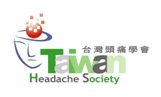 台灣頭痛學會